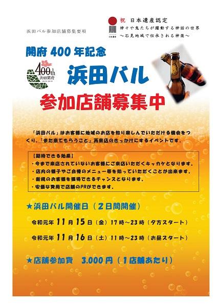 【参加店舗募集】11/15(金)、11/16(土)浜田バル